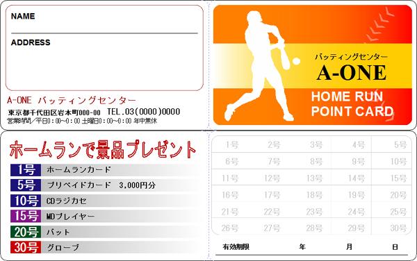 ... カード > フチまで印刷名刺 : ネームシール 印刷 : 印刷