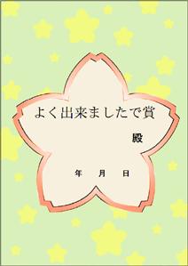 すべての講義 word 枠 テンプレート : ... ジャンル ] 飾り枠(賞状/認定証