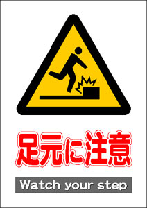 JIS_足元注意1_丸 JIS_足元注意1_丸 表示用 > 手作りサインラベル > 工場/現場.