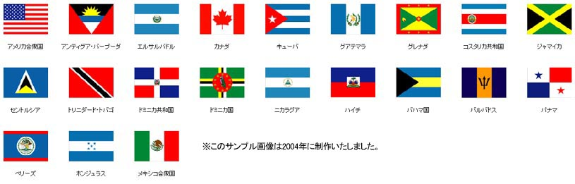 プリント 名前シール プリント : ジャンル ] 世界の国旗(北 ...