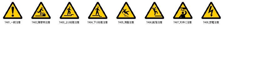 7_注意 7_注意 サンプル画像 > その他 > 記号・マーク ラベル屋さん